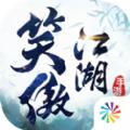 新笑傲江湖完美世界官方版手游下载