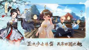 新笑傲江湖手游官网图3