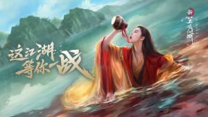 新笑傲江湖手游官网图5
