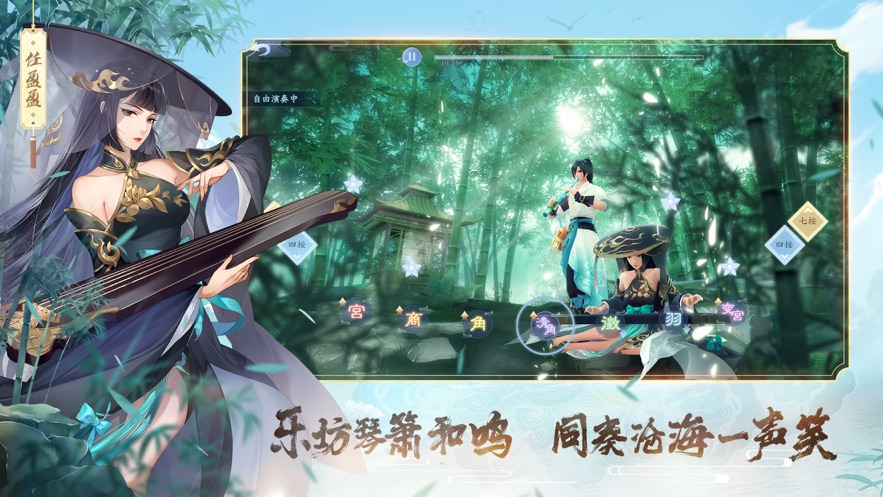 新笑傲江湖手游官网下载正式版 v1.0.2截图