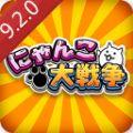 猫咪大战争9.2破解版