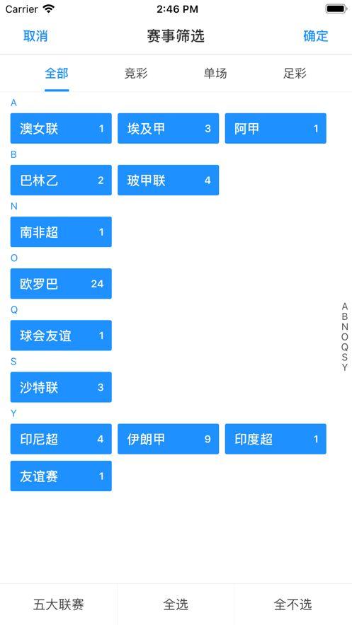 云尚球讯APP平台下载图3:
