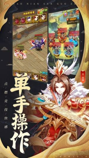 三国志北定中原手游官网最新版图片1