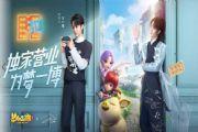 《梦幻西游三维版》12月18日全平台公测!代言人王一博独家营业[多图]