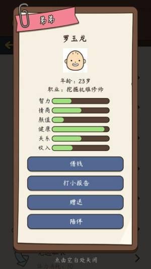 人生模拟器中国式人生游戏图2