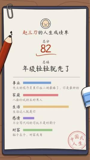 人生模拟器中国式人生游戏图3