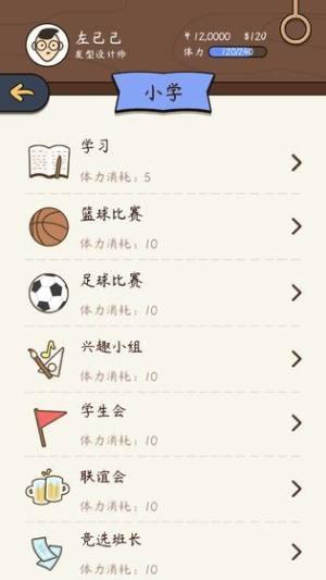 人生模拟器中国式人生游戏图4
