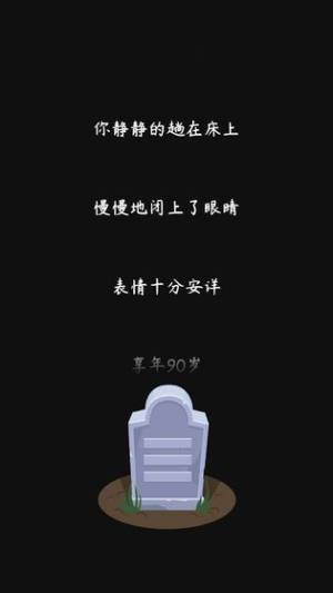 人生模拟器中国式人生游戏图5