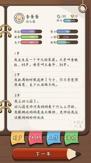 人生模拟器中国式人生游戏图1