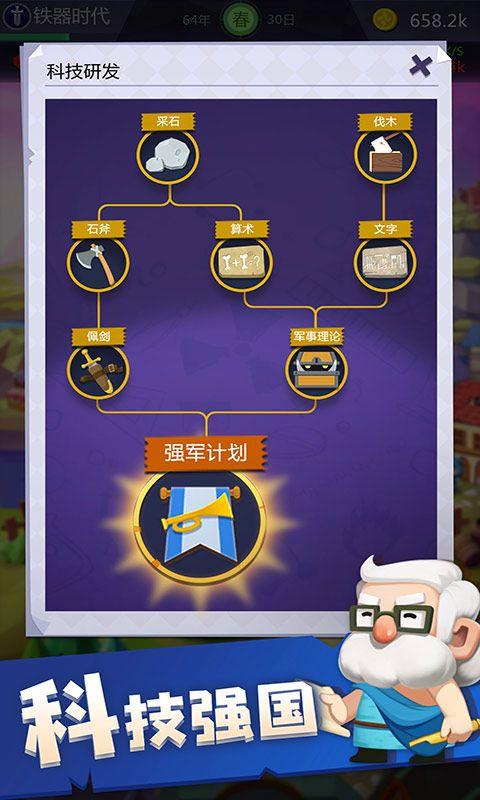 文明大爆炸安卓版游戲下載圖4: