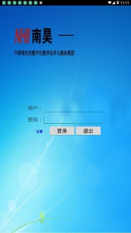南昊学生成绩查询网址2019最新入口分享图片3