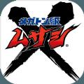 超弩级机器人武藏手游官网最新版