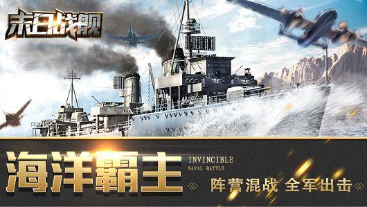 末日战舰手游官网正版图片1