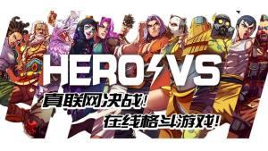 英雄对决GO安卓版图1