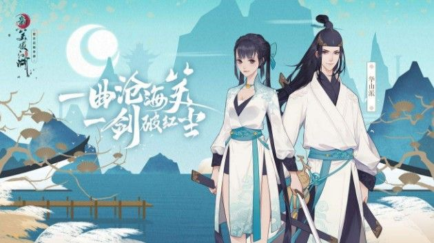 新笑傲江湖手游礼包兑换码大全:最新CDK礼包兑