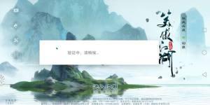 新笑傲江湖手游存在非法字符是什么意思?取名字失败解决方法图片2