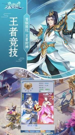 天行道之一剑仙尊版游戏图4