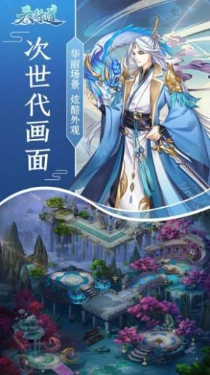 天行道之一剑仙尊版游戏图2