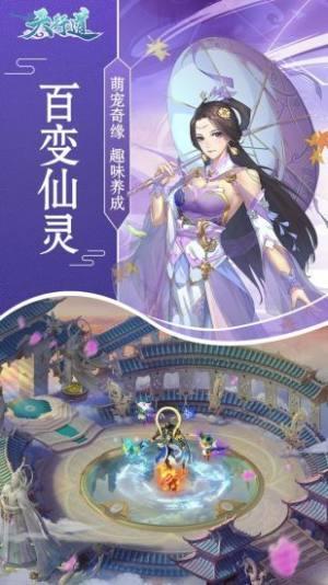 天行道之一剑仙尊版游戏图1