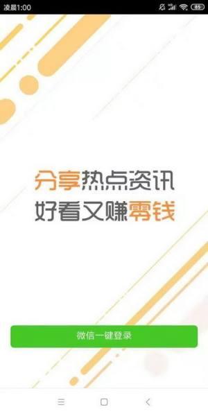 米头条APP图2