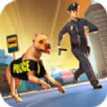 真实警司警犬追凶模拟器破解版