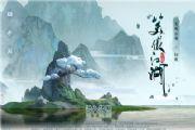 新笑傲江湖手游一区是哪个?安卓iOS一区服务器介绍[多图]
