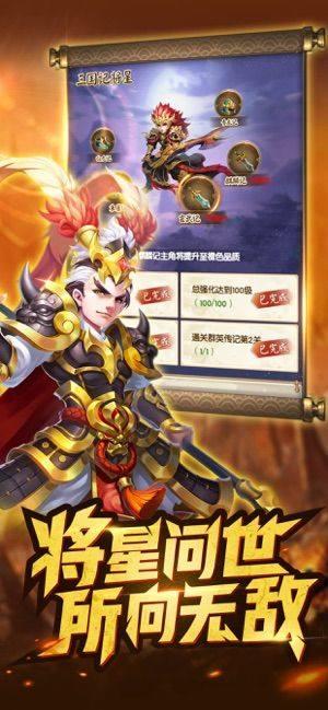 小小群雄录手游官网版图片3