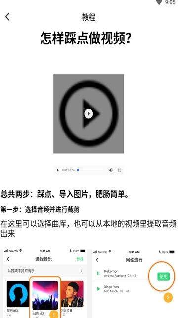 抖快卡点视频神器APP官方版下载图2: