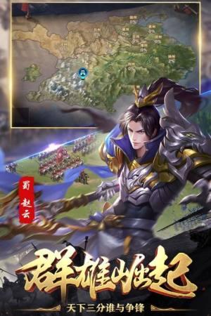 三国志变态版手游官网版下载图片1