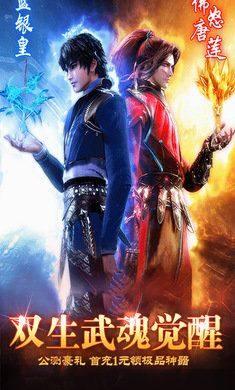 斗罗最强者游戏官方正式版下载图片3