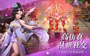 战统三国手游官网最新版下载图片4