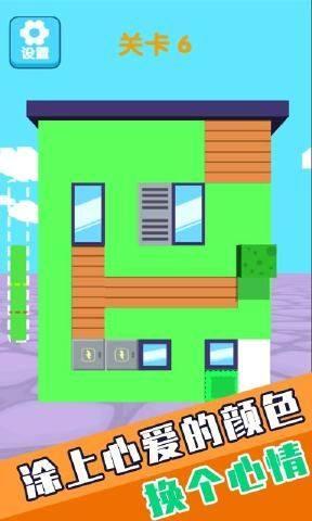 粉刷我的小家游戏安卓版下载图片1