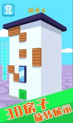 粉刷我的小家游戏安卓版下载图片4