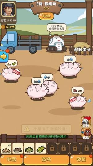 我养猪贼6游戏手机版网赚下载图片3