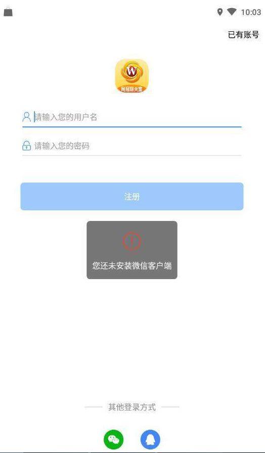 网易聊天室APP官方新地址平台下载图2: