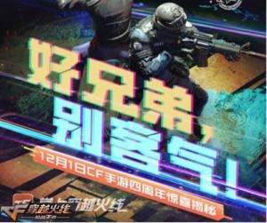 CF穿越火线手游四周年庆活动即将开启!超多福利与永久英雄武器免费领图片4