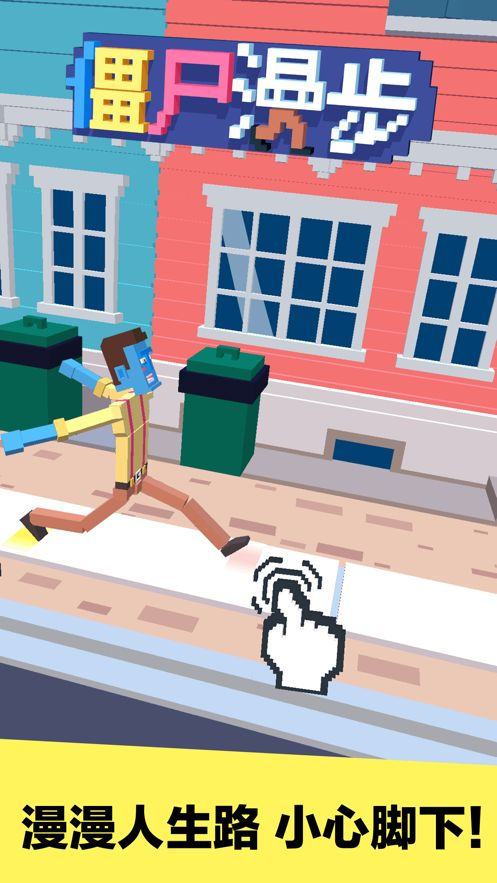 抖音僵尸漫步手机游戏最新正版下载(Steppy Pants)图5:
