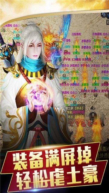 战神纪决战霸业变态版手游公益服下载图4: