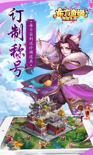 东方奇缘西游续篇游戏官方网站下载正式版图片1