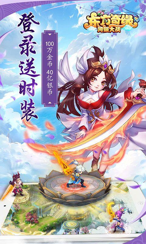 东方奇缘西游续篇游戏官方网站下载正式版图片3
