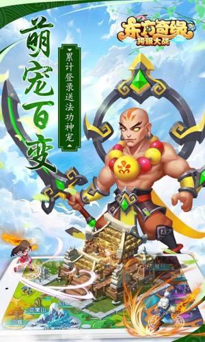 东方奇缘西游续篇游戏官方网站下载正式版图片2