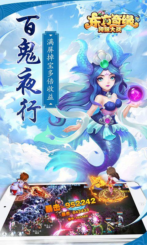 东方奇缘西游续篇游戏官方网站下载正式版图片4