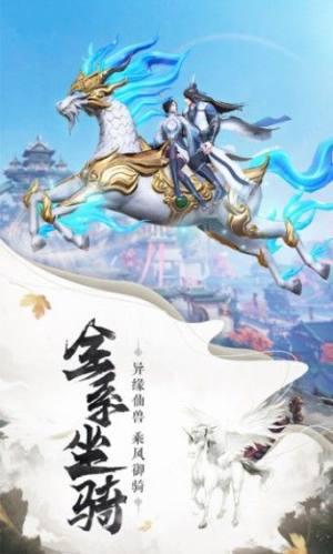 逆火苍穹之山海经游戏官方下载图片3