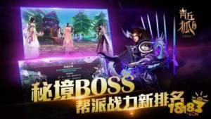 青丘狐仙官网图4