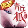 青丘狐仙游戏官方下载