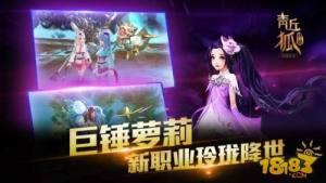 青丘狐仙官网图1