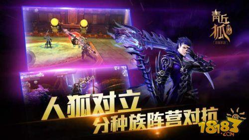 青丘狐仙游戏官方下载图2: