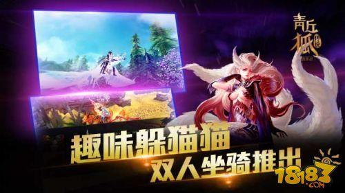 青丘狐仙游戏官方下载图3: