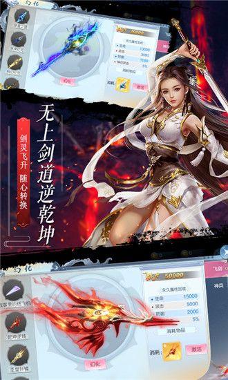 无敌乾坤手游安卓版下载图片3