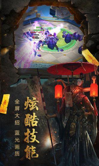 茅山阴阳传手游安卓版下载图1: